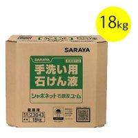 サラヤ シャボネット石鹸液ユ・ム[18kg 八角B.I.B.] - 手洗い用石けん液 医薬部外品