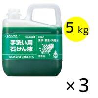 サラヤ シャボネット石鹸液ユ・ム[5kg ×3個]- 手洗い用石けん液 医薬部外品