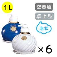 サラヤ ウォシュボン陶器製容器   [1L泡ポンプ × 6] - 空容器 詰替えボトル