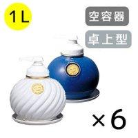 サラヤ ウォシュボン陶器製容器 [1Lポンプ × 6] - 空容器 詰替えボトル