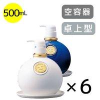 サラヤ ウォシュボン陶器製容器 [500mLポンプ × 6] - 空容器 詰替えボトル