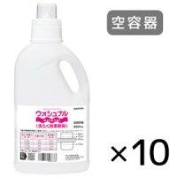 サラヤ ウォシュナル洗たく用柔軟剤用 空容器 [850mL空容器 × 10] -  詰替ボトル