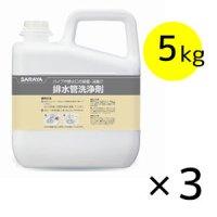 サラヤ 排水管洗浄剤 [5kg×3] - 硬質表面に付着したタンパク汚れの除去に