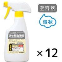 サラヤ スプレーボトル サラヤ排水管洗浄剤用 [500mL泡 空容器 × 12] - 詰替ボトル