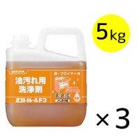 サラヤ ヨゴレトレールF3[5kg×3個] - 油汚れ用洗浄剤【代引不可・個人宅配送不可】