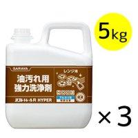 サラヤ ヨゴレトレールR HYPER  [5kg×3] - 油汚れ用強力洗浄剤