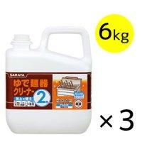 サラヤ ゆで麺器クリーナー 2剤 [6kg×3] - ゆで麺器専用洗浄剤