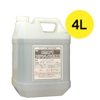 スマート ステンレス洗浄剤 4L - ステンレスのサビ除去に最適