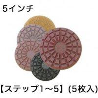 S.M.S.Japan チーターパット 5インチ【ステップ1〜5】(5枚入) - 石材研磨パット