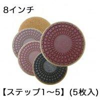 S.M.S.Japan チーターパット 8インチ【ステップ1〜5】(5枚入) - 石材研磨パット