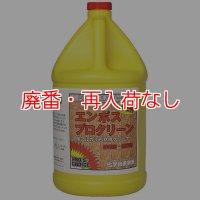 S.M.S.Japan エンボスプロクリーン[3.8L] - エンボス床用クリーナー