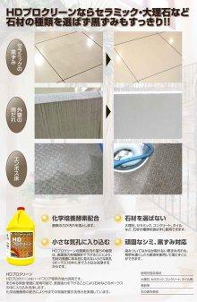 下記の画像で更に詳しく見ることができます。1: S.M.S.Japan HDプロクリーン[3.8L] - 石材・セラミク用クリーナー