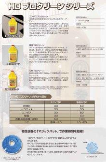 下記の画像で更に詳しく見ることができます。2: S.M.S.Japan HDプロクリーン[3.8L] - 石材・セラミク用クリーナー