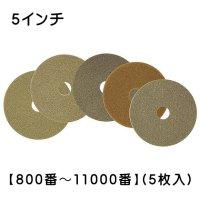 S.M.S.Japan モンキーパット 5インチ【800番から11000番】(5枚入)- 石材研磨パット