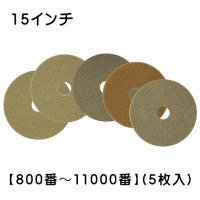 S.M.S.Japan モンキーパット 15インチ 【800番〜11000番】(5枚入) - 石材研磨パット