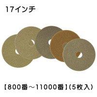 S.M.S.Japan モンキーパット 17インチ 【800番〜11000番】(5枚入) - 石材研磨パット