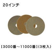 S.M.S.Japan モンキーパット 20インチ【3000番から11000番】(3枚入)- 石材研磨パット