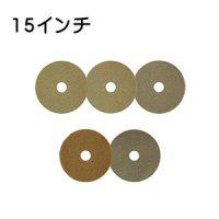 S.M.S.Japan モンキーパット 15インチ - 石材研磨パット[#SM取寄1,000円]