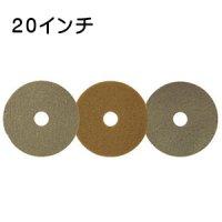 S.M.S.Japan モンキーパット 20インチ - 石材研磨パット