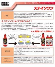 下記の画像で更に詳しく見ることができます。1: S.M.S.Japan ステイン1(ワン)[960ml] - コーヒー・赤ワイン等のシミ取り剤