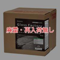 【廃番・再入荷無し】スイショウ グロスファクトリー[18L] - 光輝性樹脂ワックス