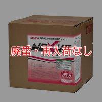 【廃番・再入荷なし】スイショウ NEXUS(ネクサス) [18L] - 高品質・高作業性樹脂ワックス