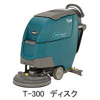 【リース契約可能】テナント バッテリー式歩行型スクラバーT300 ディスクヘッド - ec-H2O仕様【代引不可】