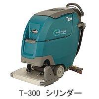 【リース契約可能】テナント バッテリー式歩行型スクラバーT300 シリンダーヘッド - ec-H2O仕様【代引不可】
