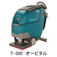 【リース契約可能】テナント バッテリー式歩行型スクラバーT300 オービタルヘッド - ec-H2O仕様【代引不可】