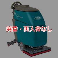 【リース契約可能】テナント スクラバーT3オービタルヘッド - ec-H2O仕様【代引不可】