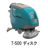 【リース契約可能】テナント バッテリー式歩行型スクラバーT500 ディスクヘッド - ec-H2O仕様【代引不可】
