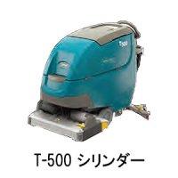 【リース契約可能】テナント バッテリー式歩行型スクラバーT500 シリンダーヘッド - ec-H2O仕様【代引不可】