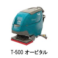 【リース契約可能】テナント バッテリー式歩行型スクラバーT500 オービタルヘッド - ec-H2O仕様【代引不可】