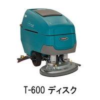 【リース契約可能】テナント バッテリー式歩行型スクラバーT600 ディスクヘッド - ec-H2O仕様【代引不可】