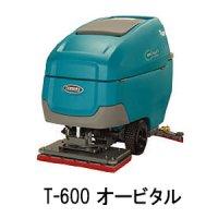 【リース契約可能】テナント バッテリー式歩行型スクラバーT600 オービタルヘッド - ec-H2O仕様【代引不可】