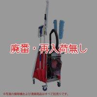 テラモト エアロカートZ 掃除機搭載タイプ【代引不可】