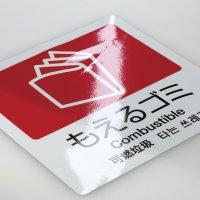 テラモト 分別ラベルA 4ヵ国語 (1枚入)