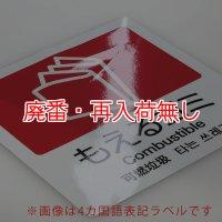 テラモト 分別ラベルA 2ヵ国語 (1枚入)