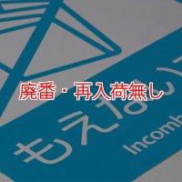 テラモト 分別ラベルB 2ヵ国語 (1枚入)