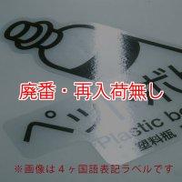 テラモト 分別ラベルD 2ヵ国語 (1枚入)