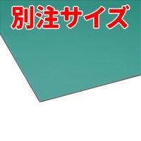 ■受注生産品■テラモト カラー導電性ゴムシート【代引不可・AmazonPay不可】