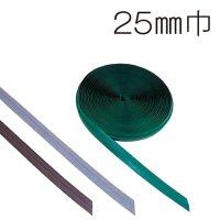 テラモト マットふち(25mm巾) - マットの反り上がりや、めくれ上がりの防止に