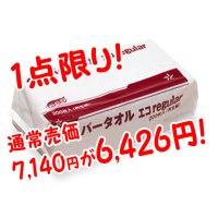 ■1点限り!在庫処分!■テラモト ペーパータオル エコregular (200枚入×36袋)