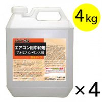 つやげん アルミフィン・リンス剤 [4kg x4] - エアコン用製品 #TS取寄1,000円