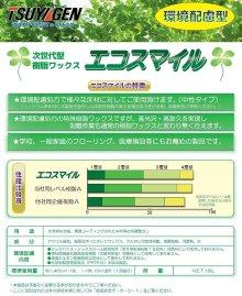下記の画像で更に詳しく見ることができます。1: つやげん エコスマイル[18L] - 環境配慮型製品 #TS取寄1,000円