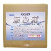 つやげん 漂白剤[20L] #TS取寄1,000円