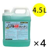 つやげん ノンアル除菌クリーナー [4.5L×4] - 業務用 拭き掃除用除菌クリーナー【代引不可・個人宅配送不可】