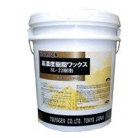 つやげん SL-22樹脂 [18L] - 化学床材用 光沢重視製品