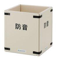 山崎産業 防音パネル FX-1000 900×900【代引不可・個人宅配送不可】