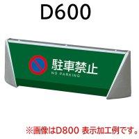 ■受注生産品・キャンセル不可■山崎産業 Sブリリアントサイン D600(注水タイプ)- ダイヤモンドカットをイメージした多面体と直線デザイン横型【代引不可】